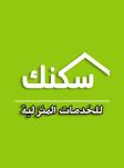 0552631797  شركة سكنك للخدمات المنزلية